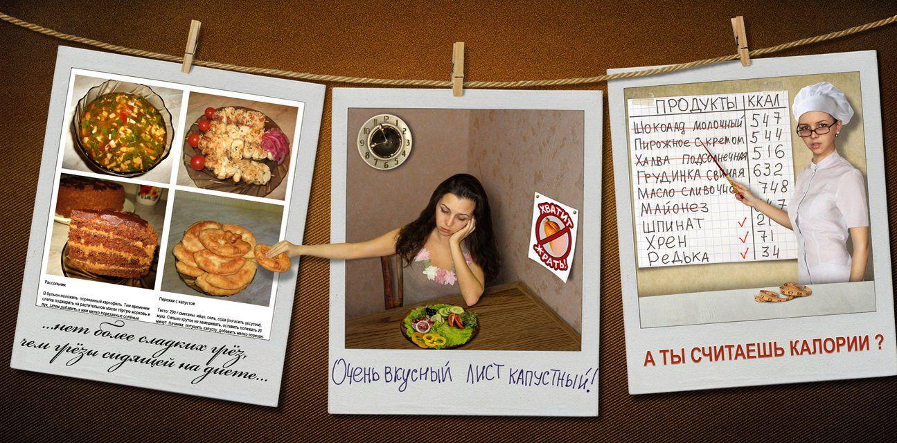 диета, еда, юмор, калории, похудение, Iridi (Ирина Кузнецова)