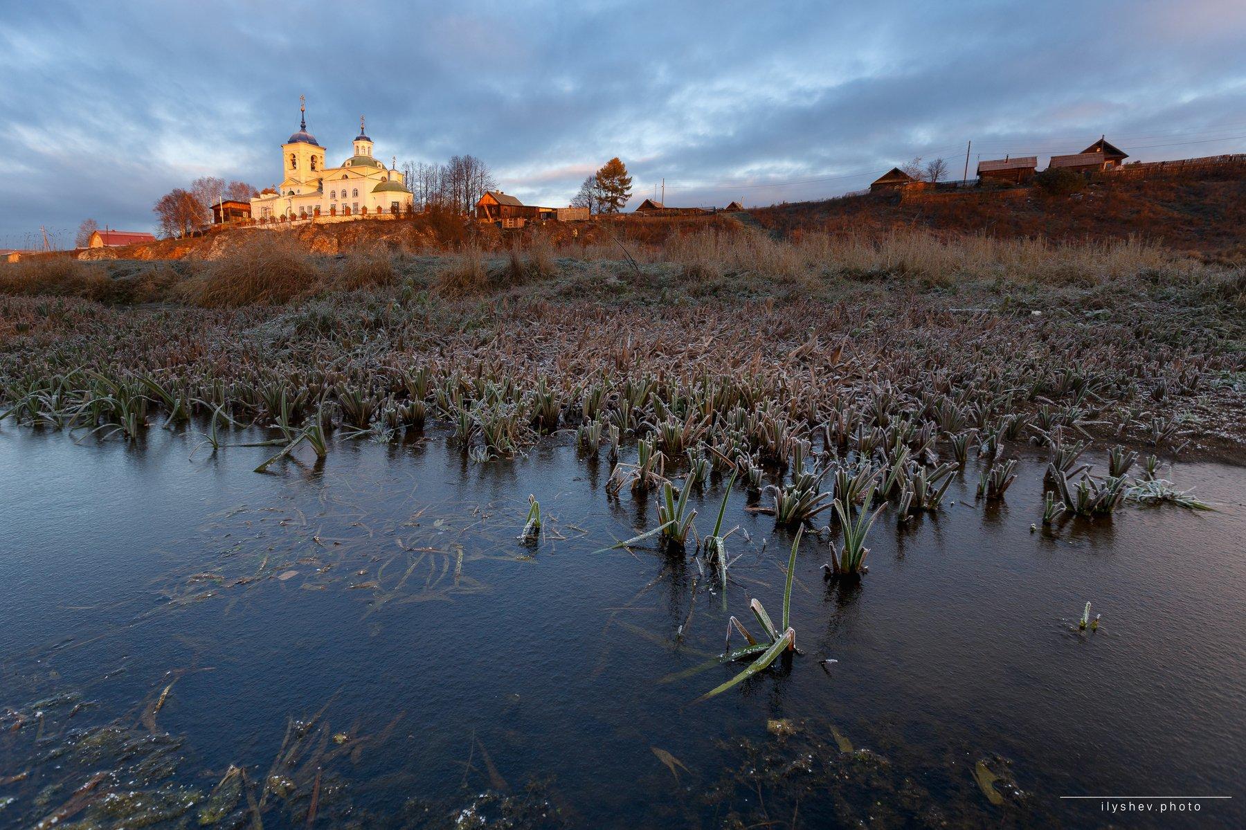 рассвет, урал, первый лед, пейзаж, природа, церковь, россия, Дмитрий Илышев