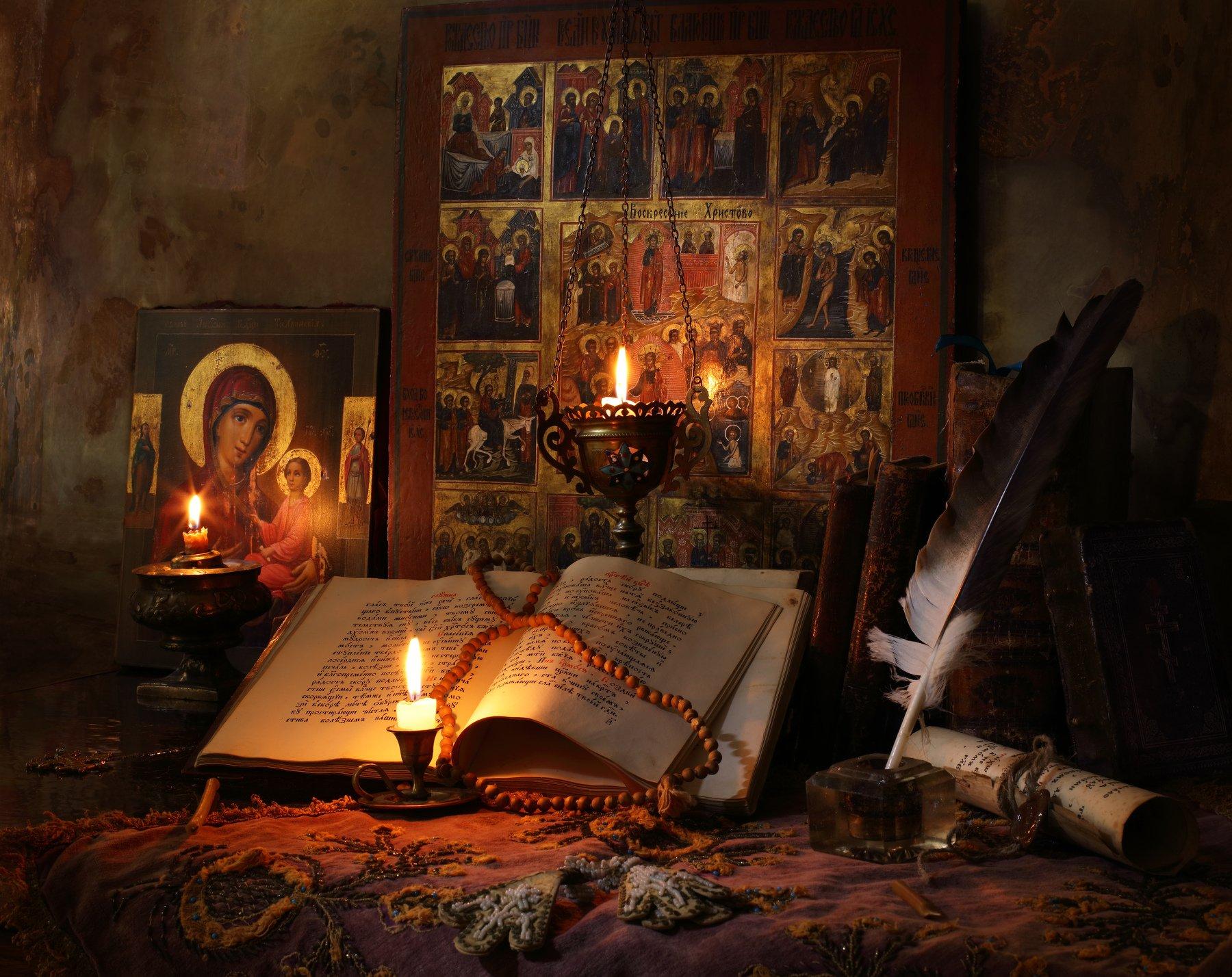 Православие, иконы, религия, книги, свечи, Христос, Андрей Морозов