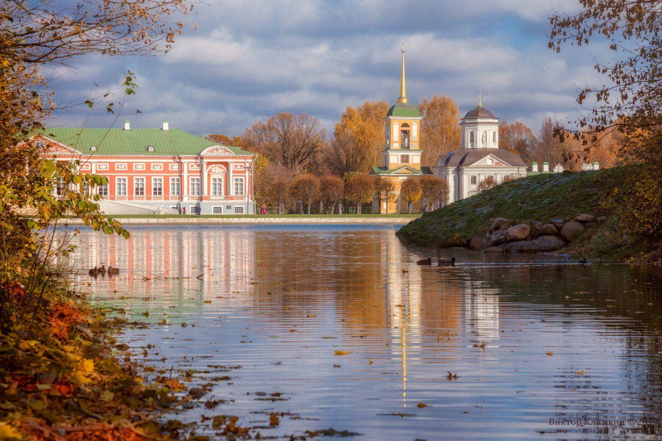 кусково, усадьба, дворец, парк, осень, пруд, отражения, москва, Виктор Климкин