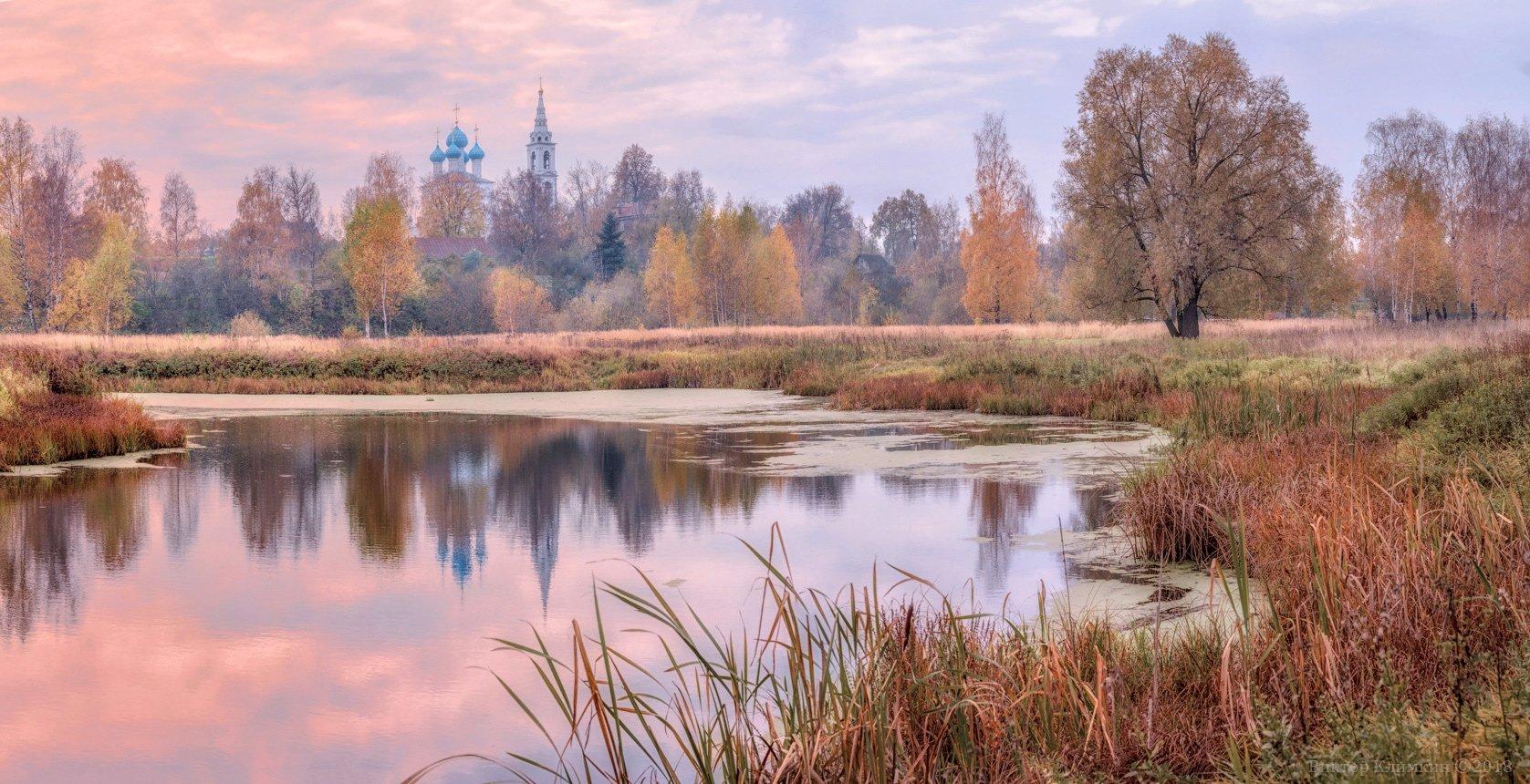 осень, пруд, храм, россия, Виктор Климкин