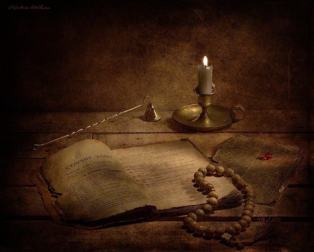 книга,старина,свеча, Лебедева Светлана