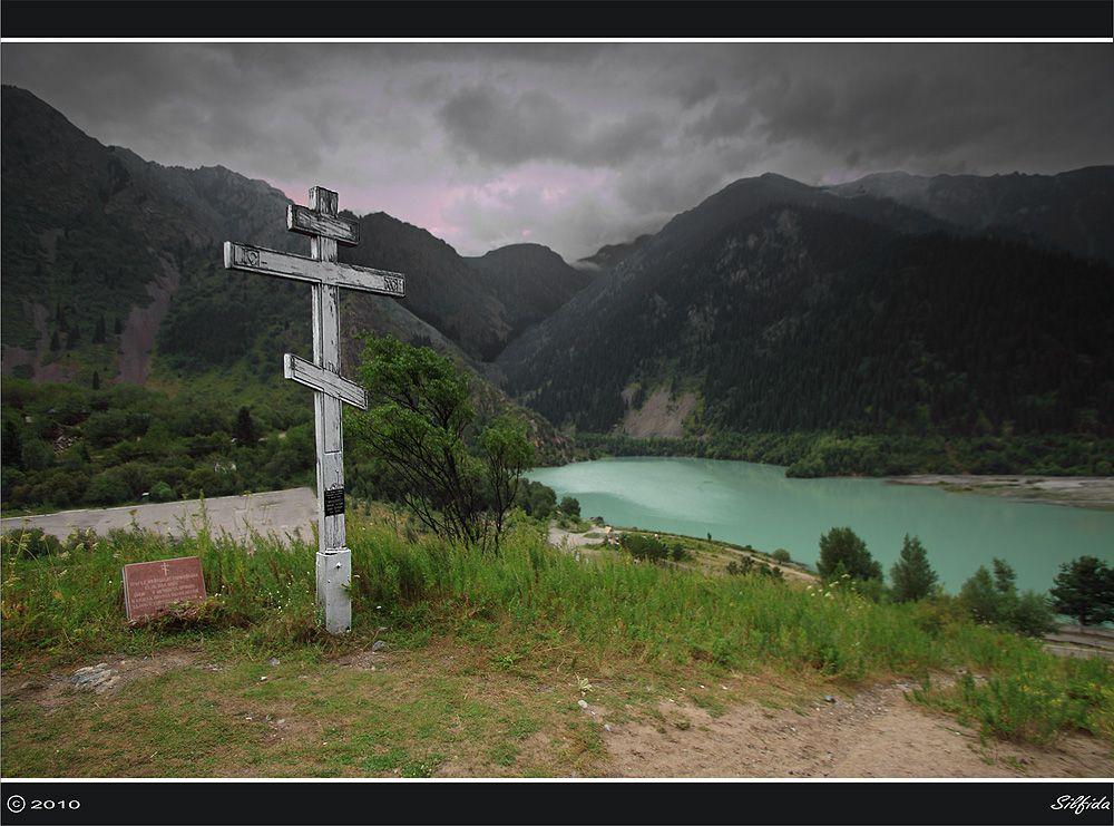 Крест над озером убийцей.