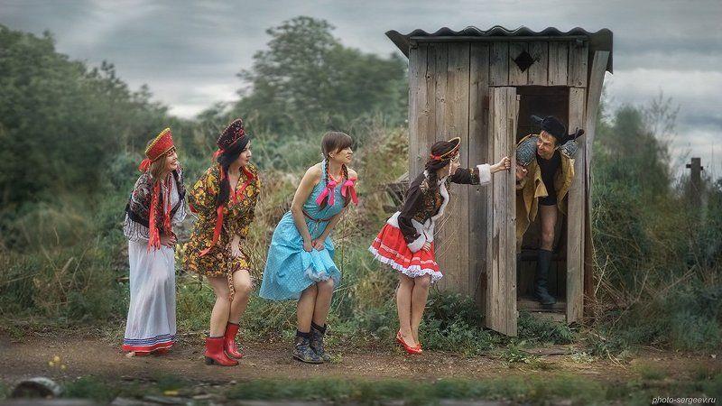 деревня, фольклор,шутка,юмор,девушки,мужик,туалет \