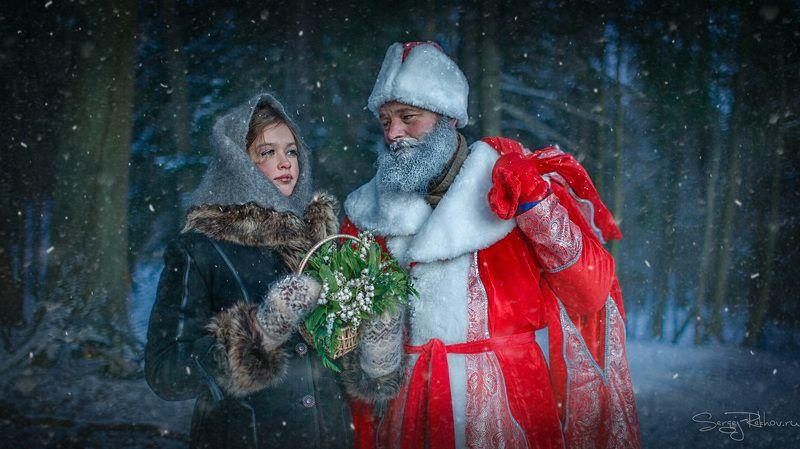 девочка, дед мороз, лес, зима, новый год, рехов, СергейРехов, rekhov, sergejrekhov Морозкоphoto preview
