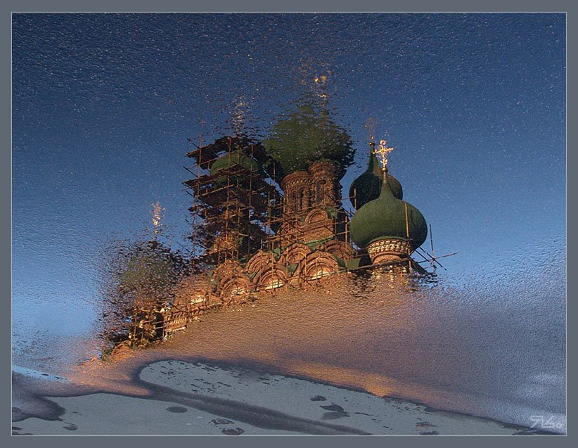 отражение, Янситов Константин (старший)