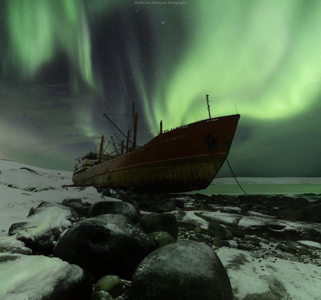 полярное сияние, заполярье, кораблекрушение, баренцево море, ночь, Меркушев Александр