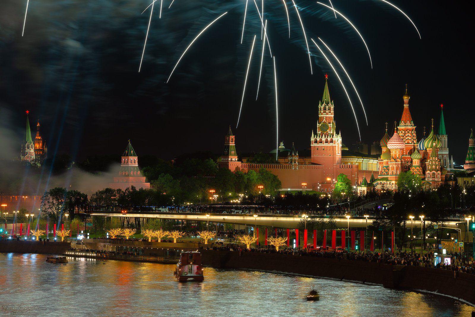 день победы, зарядье, салют, москва, ночная москва, 9 мая, феерверк, Николай Сапронов